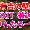 【12回目有吉の壁】EXIT(兼近&りんたろー。)、スカイツリーに登場!NGットや勾玉ネタ?