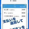 複数人で旅行に行った時用の割り勘アプリを作りました(しかし・・)