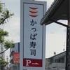 【かっぱ寿司】本格ラーメンシリーズ第五弾「コクうま鬼煮干しラーメン」がまさかだった!?お寿司もあり!