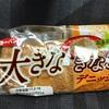第一パン 大きなきなこデニッシュ 食べてみました