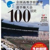 夏の甲子園100回史 永久保存版 予約始まる