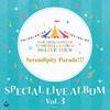 デレマス Serendipity Parade BD ssa特典CD入手の為の予約期限あり?
