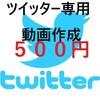サイト、HP、SNS等をツイッター専用動画にします+ ツイッターでフォロワー合計42000人へ拡散!