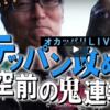 【一誠】村上晴彦さんが野池テッパン「ザリメタル・ザリスピン」攻めで空前の鬼の入れ食い!