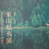 芸術の秋『東山魁夷展』国立新美術館 感想