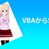 VBAからSQL~作成予定メモ~