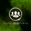 【Dead by Daylight】プレイヤー満足度アンケートの中身はこんな感じ!【みんなやってみよう】