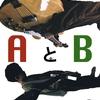 Aと、B。