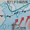 西日本で豪雨。大雨特別警報。
