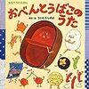 読み聞かせ英語と日本語を半々に / おべんとう絵本2冊