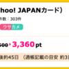 【ハピタス】Yahoo! JAPANカードで3,360pt(3,360円)♪  年会費無料♪ ショッピング条件なし♪