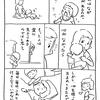子育て絵日記 1 「心と」
