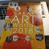 堺アートワールド2018に参加しまーす