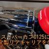 スーパーカブC125にキジマ製リアキャリアを付ける