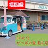 かっぱの里若松店(JA北九)にtwins cafeさん可愛いキッチンカーで登場♪福岡県