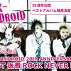 【歌謡ロック】SEX-ANDROIDが20周年を記念し、ベストアルバム『医者ROCK NEVER DIE』を発売!