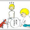「5代目ザリガニ ドラゴン」の巻