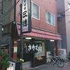 そば処 三徳 / 札幌市西区二十四軒4条6丁目