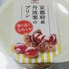 *トーラク* 京都府産丹羽栗のプリン 93円(税抜)