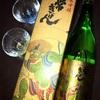 """『鹿野酒造株式会社』の""""常きげん 純米吟醸 風神"""""""