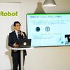 アイロボット プログラミングロボット「Root」オンライン記者発表会 レポート(2021年1月19日)