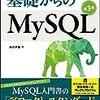 MySQL の様子を調べるためのクエリ集