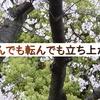 【情報処理技術者試験】試験2日前
