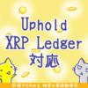デジタルウォレットUphold、XRP Ledgerに対応