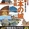 大判ビジュアル 図解 大迫力! 写真と絵でわかる 日本の城・城合戦/小和田泰経 ~参考になることが多々~
