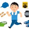 ジョギングを快適に続けるための6つのアイテム