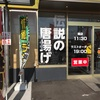 情熱食堂 明神町店(福山市)