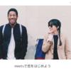 新感覚恋愛サービス「meets」をリリースしました