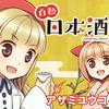 『白熱日本酒教室』本格連載化決定!(裏話その8)