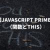 第4,5回JavaScript Primer輪読会(関数とthis)