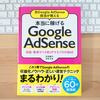 アドセンスの教科書「本当に稼げるGoogleAdsense」