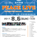 PEACE LIVE 2017 出演者決定!!