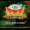 宝島Z【Wii】