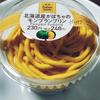 *ファミリーマート* 北海道産かぼちゃのモンブランプリン 248円(税込)
