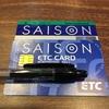 カード審査わずか1時間! セゾンインターナショナルカードなら、即日ETC発行で急なデートもお得に
