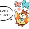 【御礼】カクヨム登録ユーザー10万人突破!!