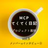 【MCPてくてく日記 vol.9-メンバーインタビュー②】