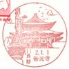 【風景印】善光寺郵便局(2020.1.1押印)