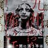 『九州であった怖い話』発売開始!!