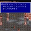 FF5rプレイ日記――ギルガメッシュ戦(4回目)