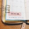 2月のゆるい目標