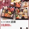 匠本舗 通販 おせち料理 2019 おすすめ 道楽「清新」京風