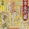 2015年京都産業大学一般前期1月28日井原西鶴「日本永代蔵」現代語訳