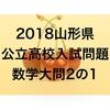 【数学解説】2018山形県公立高校入試問題~大問2の1「反比例、2乗に比例する関数」~