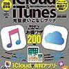 Appleは音楽ダウンロード販売を終わらせたいとの海外報道