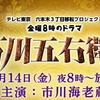 ドラマ「石川五右衛門」8話 最終回 感想まとめ